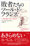 敗者たちのツール・ド・フランス ~ランタン・ルージュ~-電子書籍