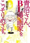 青沼さん、BL漫画家をこっそりめざす。-電子書籍
