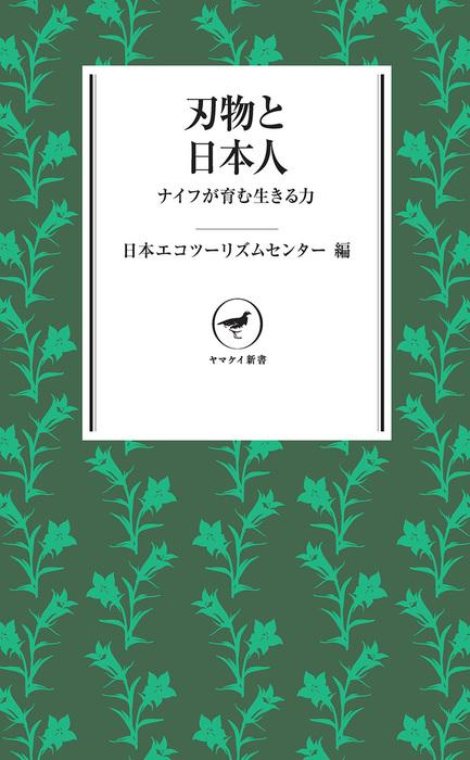 ヤマケイ新書 刃物と日本人 ナイフが育む生きる力拡大写真