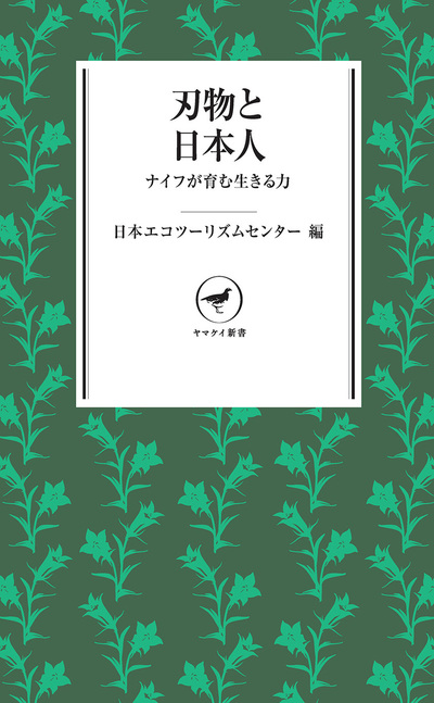 ヤマケイ新書 刃物と日本人 ナイフが育む生きる力-電子書籍