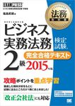 法務教科書 ビジネス実務法務検定試験(R)2級 完全合格テキスト 2015年版-電子書籍