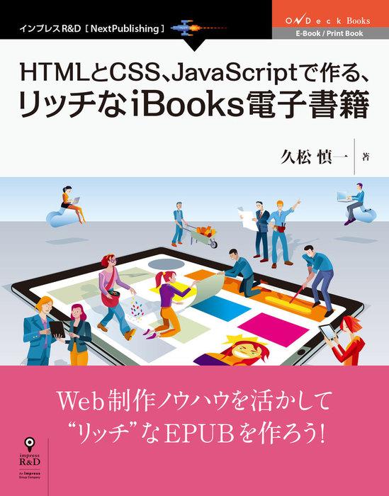 HTMLとCSS、JavaScriptで作る、リッチなiBooks電子書籍-電子書籍-拡大画像
