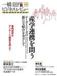 一橋ビジネスレビュー 2013 Winter(61巻3号)-電子書籍