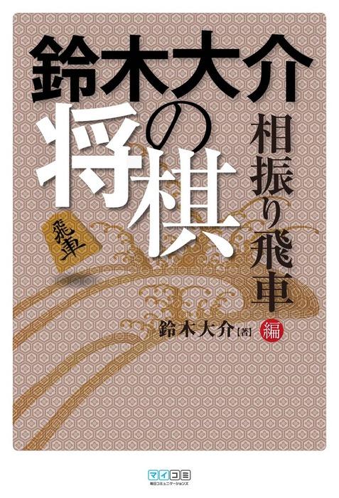 鈴木大介の将棋 相振り飛車編-電子書籍-拡大画像