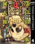江戸川乱歩異人館 4-電子書籍
