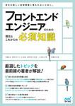 フロントエンドエンジニアのための現在とこれからの必須知識-電子書籍