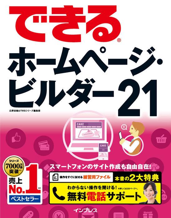 できるホームページ・ビルダー21-電子書籍-拡大画像