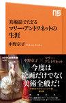 美術品でたどる マリー・アントワネットの生涯-電子書籍