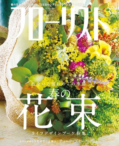 フローリスト2015年3月号-電子書籍