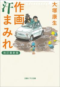 作画汗まみれ 改訂最新版-電子書籍