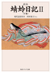 新版 蜻蛉日記II(下巻)現代語訳付き-電子書籍