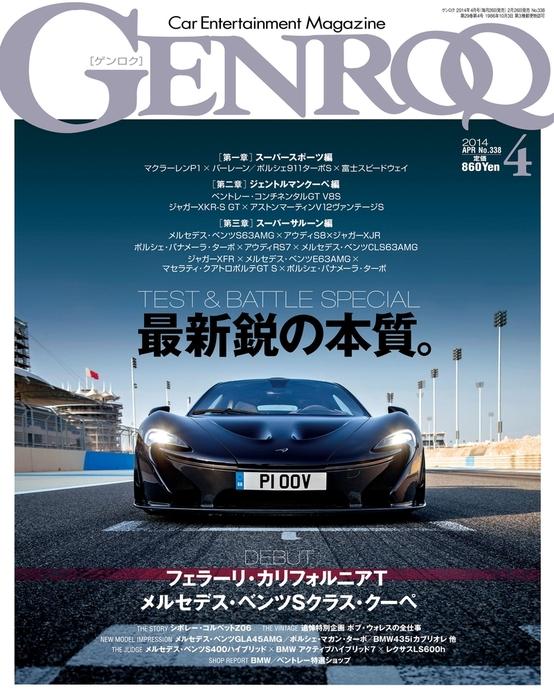 GENROQ 2014年4月号拡大写真