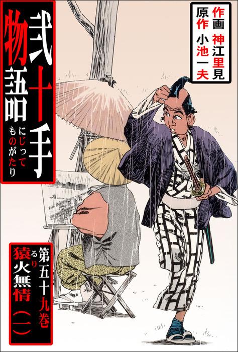 弐十手物語(59)-電子書籍-拡大画像