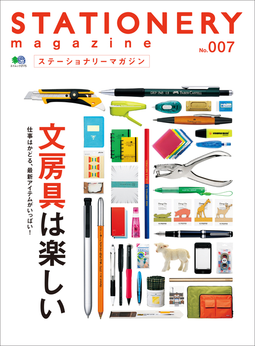 ステーショナリーマガジン no.7拡大写真