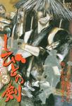 しびとの剣 (3)-電子書籍