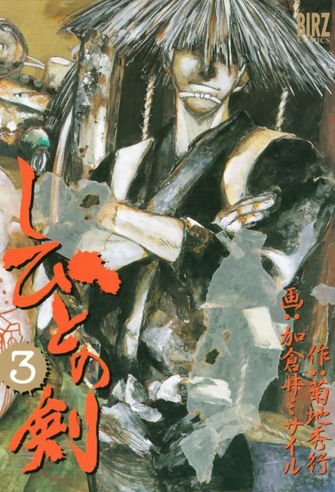 しびとの剣 (3)拡大写真