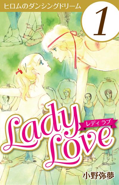 Lady Love 1-電子書籍