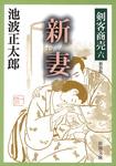 剣客商売六 新妻-電子書籍