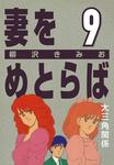 妻をめとらば (9) 大三角関係-電子書籍