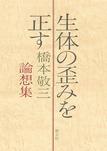 生体の歪みを正す 橋本敬三論想集-電子書籍