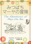 みつばちマーヤの冒険-電子書籍