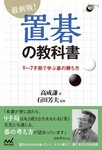 最新版!置碁の教科書 9~7子局で学ぶ碁の勝ち方-電子書籍