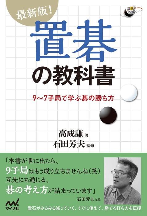 最新版!置碁の教科書 9~7子局で学ぶ碁の勝ち方拡大写真
