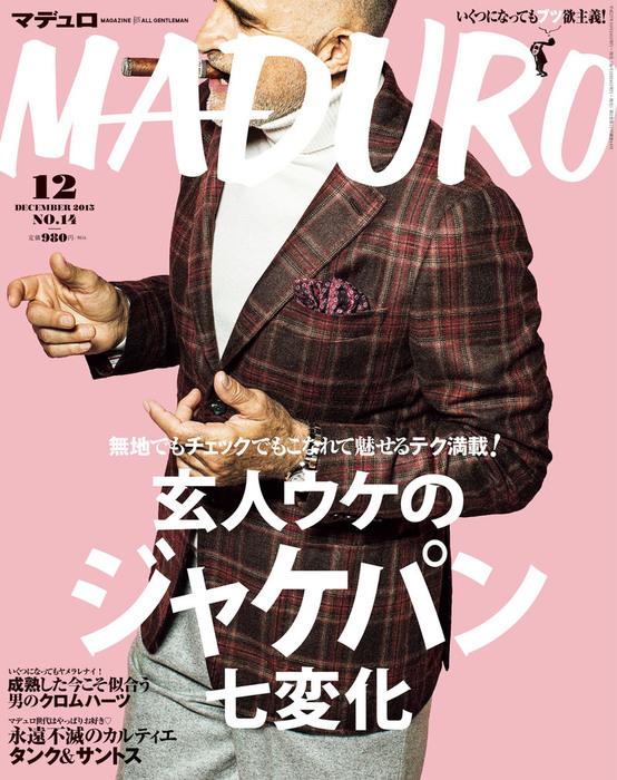 MADURO(マデュロ)2015年12月号拡大写真