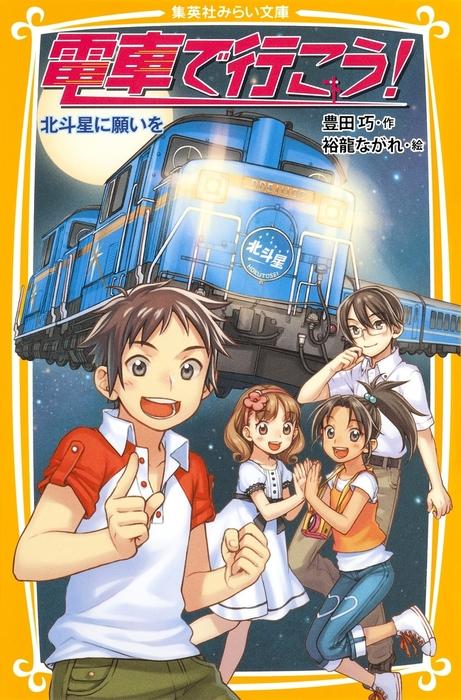 電車で行こう! 北斗星に願いを-電子書籍-拡大画像
