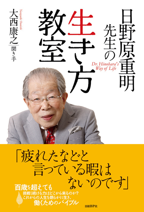 日野原重明先生の生き方教室-電子書籍-拡大画像