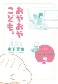 【分冊版】おやおやこども。(1歳~1歳11ヶ月編)-電子書籍