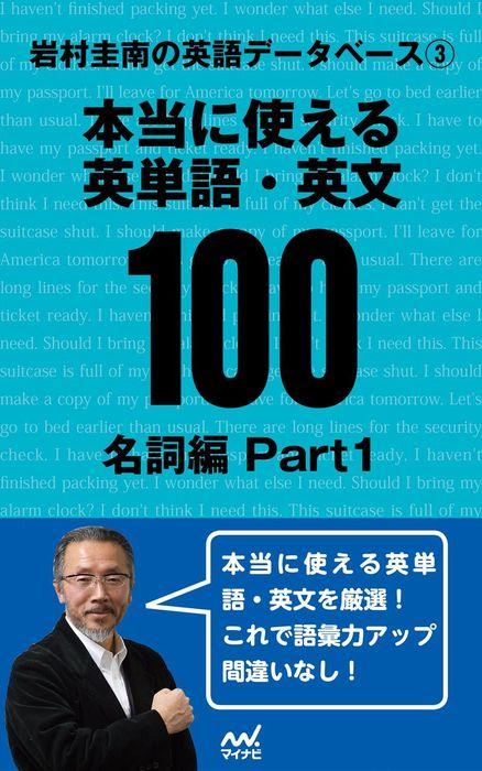 岩村圭南の英語データベース3 本当に使える英単語・英文100 名詞編Part1-電子書籍-拡大画像