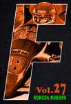 F VOL.27-電子書籍
