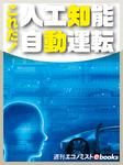 これだ!人工知能自動運転-電子書籍