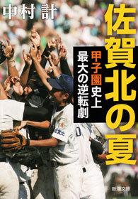 佐賀北の夏―甲子園史上最大の逆転劇―