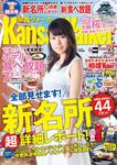 KansaiWalker関西ウォーカー 2016 No.7-電子書籍