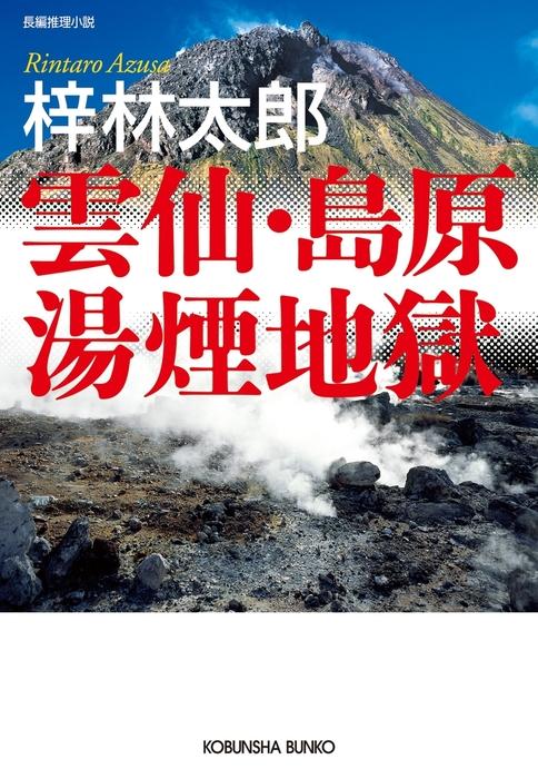 雲仙・島原湯煙地獄拡大写真