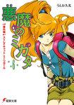 悪魔のミカタ(6) 番外編・ストレイキャット ミーツガール-電子書籍