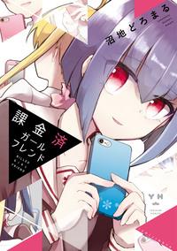 課金済ガールフレンド-電子書籍