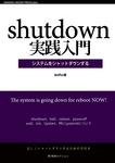 shutdown実践入門