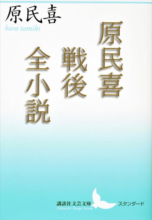 原民喜戦後全小説拡大写真
