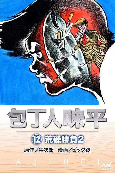 包丁人味平 〈12巻〉 荒磯勝負2-電子書籍-拡大画像