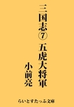三国志7 五虎大将軍-電子書籍