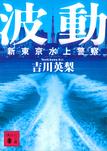 波動 新東京水上警察-電子書籍