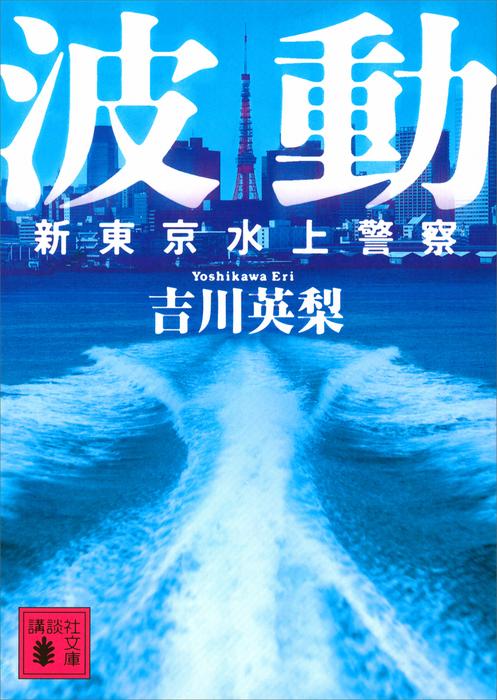 波動 新東京水上警察拡大写真