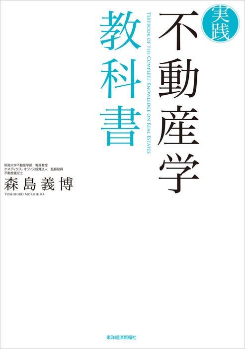 実践 不動産学教科書-電子書籍-拡大画像