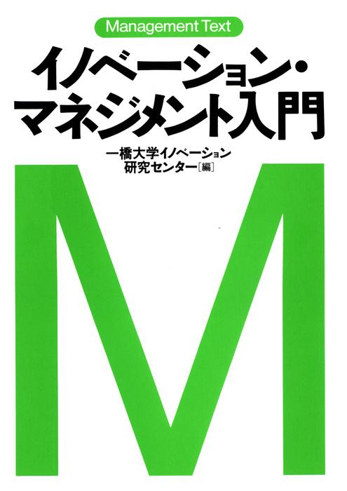 マネジメントテキスト イノベーション・マネジメント入門-電子書籍-拡大画像