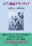 入門 商品デリバティブ-電子書籍