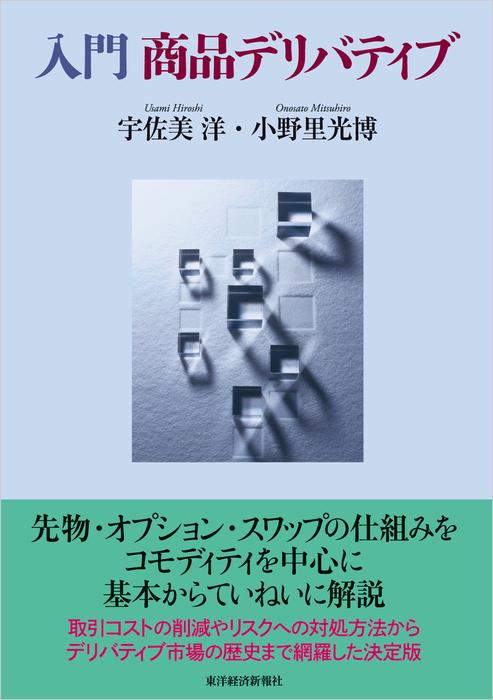入門 商品デリバティブ-電子書籍-拡大画像