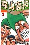 緑山高校 7-電子書籍